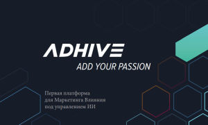 ICO: AdHive — инвестиционный анализ