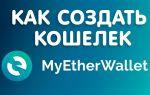 Криптовалютный кошелёк MyEtherWallet