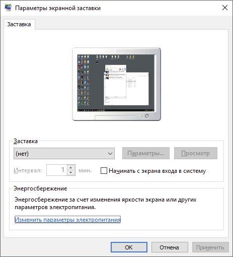 Отключение заставки на Windows 10