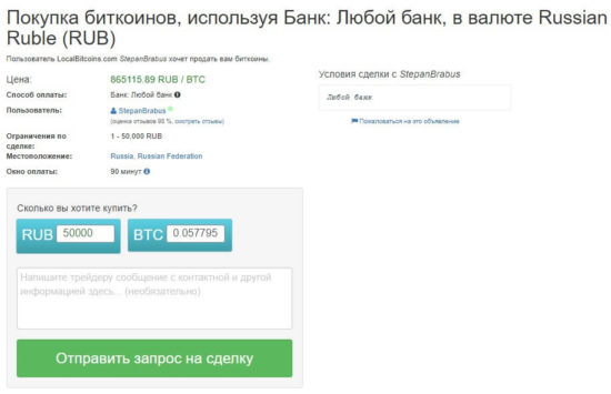 localbitcoins order