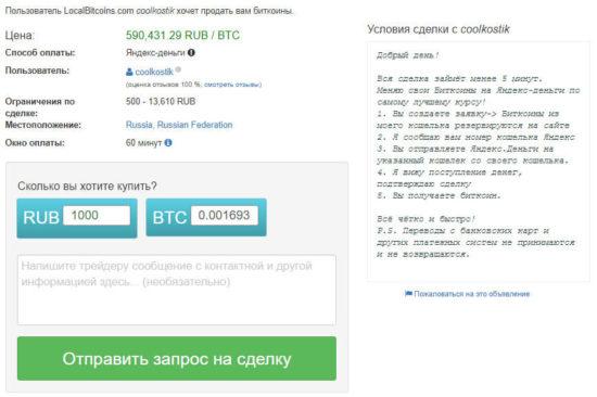 LocalBitcoins условия сделки