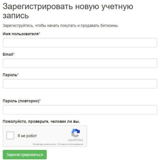 LocalBitcoins ввод данных для создания аккаунта