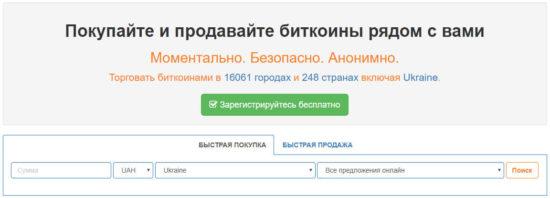 LocalBitcoins запуск процесса регистрации