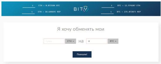 Окно для встроенного обмена BTC-ETH