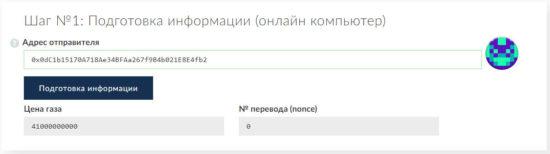 Шаг 1 для оффлайн-перевода