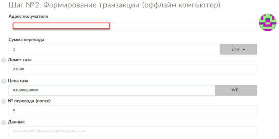 Шаг 2 для оффлайн-перевода