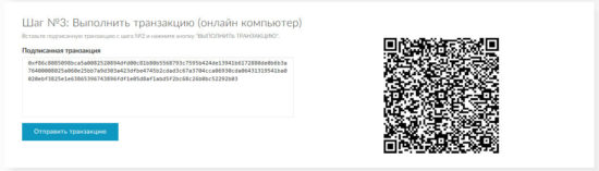 Шаг №3 оффлайн-перевода